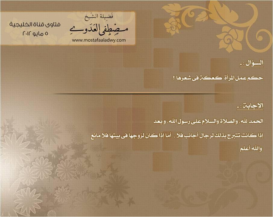 99ddddca4 اللباس والزينة - الموقع الرسمي لفضيلة الشيخ مصطفى العدوي