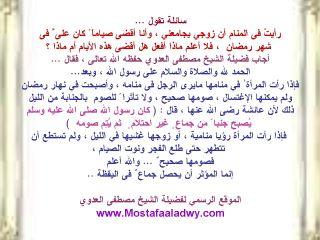 حكم صوم من استيقظ جنبا في رمضان بسبب منام