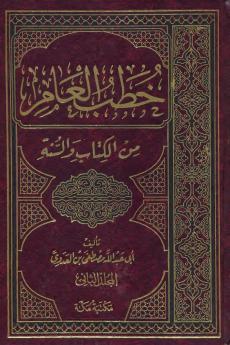 خطب العامة من الكتاب والسنة المجلد الأول