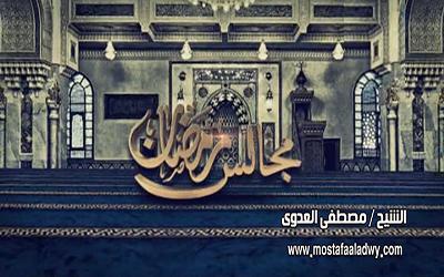 مجالس-رمضان