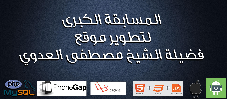اعلان المسابقة الكبري الرمضانية لتطوير موقع فضيلة الشيخ