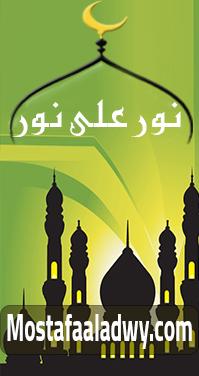 نور على نور قناة الناس