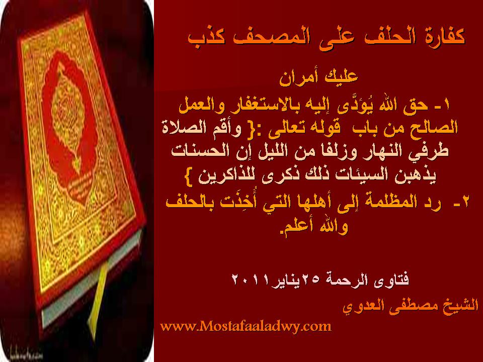 كفارة الحلف على المصحف كذب الموقع الرسمي لفضيلة الشيخ مصطفى العدوي